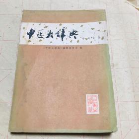 中医书 中医大辞典: 中药分册