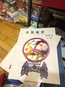珍馐蟹馔新厨艺