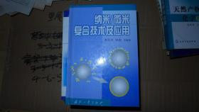纳米/微米复合技术及应用·