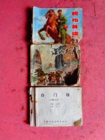 连环画:《白门楼》《桐柏英雄四》《深山打虎》【三本残品书合卖 看描述】