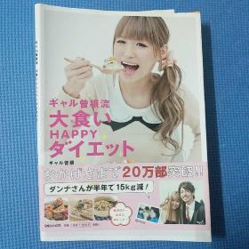 兽根流 大食(日文原版美食书)