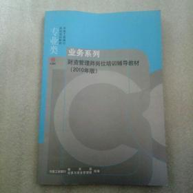 业务系列。财资管理师岗位培训辅导教材。2010年版。