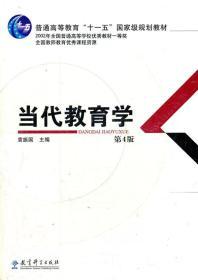 二手当代教育学(第4版)袁振国 教育科学出版社9787504149862