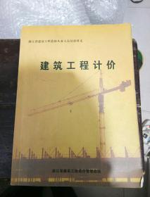 浙江省建设工程造价从业人员培训讲义,建筑工程计价
