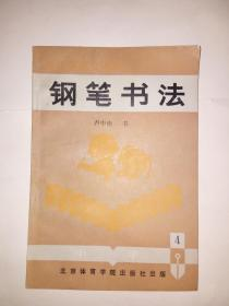 中小学语文课本钢笔书法(小学第4册)