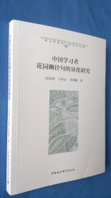 中国学习者花园幽径句的量化研究  (序言最后一页装订有瑕疵,如图所示)