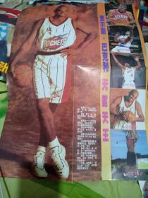 足球篮球海报(英格兰队全家福 加斯科因 阿兰希勒等 背面查尔斯巴克利 无冕之王