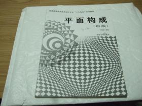 平面构成(修订版)
