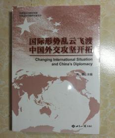 国际形势乱云飞渡 中国外交攻坚开拓