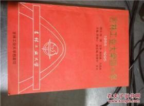 吉林工业大学四十年 1955-1995.