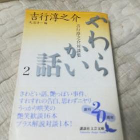 吉行淳之介对谈集(日语书)