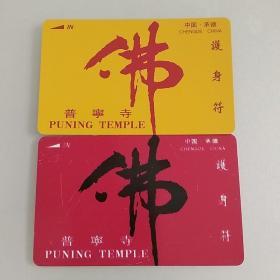 普宁寺护身符(红黄合售)