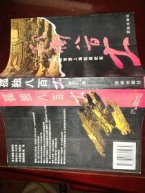 孤独八百士-中国孤军营上海抗战纪实(中国抗战大写真系列)