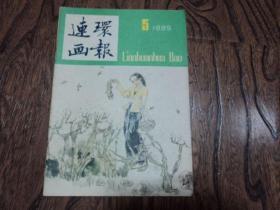 连环画报 【1985年第9期】