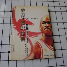 乔丹篮球宝典:卷2降龙八掌篇