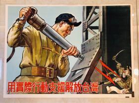 1955年年画【用实际行动支援解放台湾】2开
