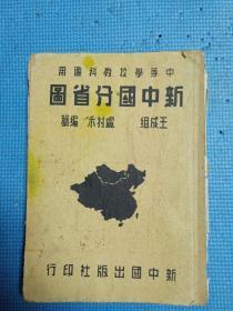 中等学校教科适用    新中国分省图