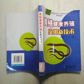 黄鳝健康养殖实用新技术