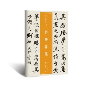 三百年稀见名家法书集粹 / 曾熙翰墨