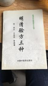 明清验方三种—————— -明清中医临证小丛书