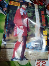 足球海报(羊城羚羊 胡志军 ,背面德国队主力阵容 克林斯曼等