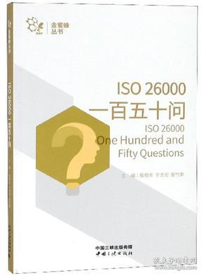 ISO 26000 一百五十问