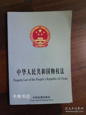 中华人民共和国物权法(中英对照)