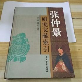 张仲景研究文献索引