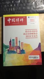 中国律师北京市司法局北京市律师协会2018年公告