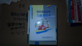 塑料橡胶涂料与涂装技术 工业涂料与涂装技术丛书