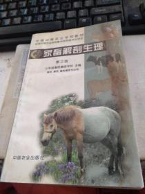 家畜解剖生理 第三版【边口如图发霉】