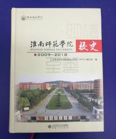 淮南师范学院校史(2009一2018)