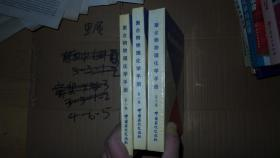 聚合物物理化学手册 第一、二、三卷