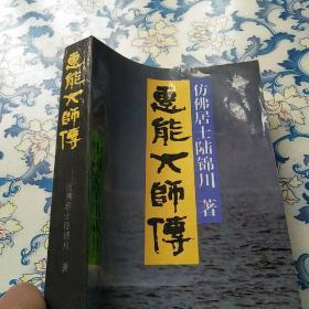 仿佛居士陆锦川签赠本:《惠能大师传》一版一印  内页干净
