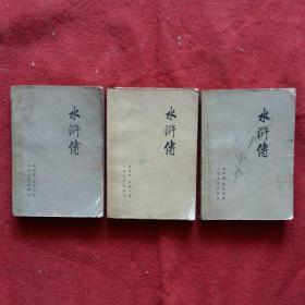 《水浒传上中下(全三册)》施耐庵 罗贯中著100回本 人民文学出版社 1975年一版一印 品相见图片
