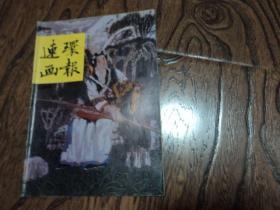 连环画报 【1996年第17期】