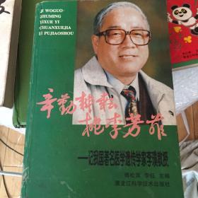 辛勤耕耘 桃李芳菲:记我国著名医学遗传学家李璞教授