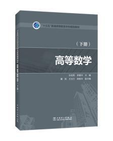二手正版高等数学 孙宏凯 李香玲 中国电力出版社9787519808372