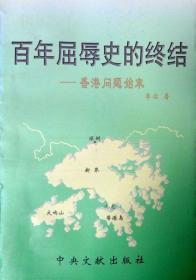 百年屈辱史的终结—香港问题始末(内部发行,1997年一版一印,自藏,品相十品)