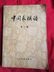 中国象棋谱第一集