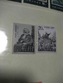 J90马克思逝世100周年,一套二枚