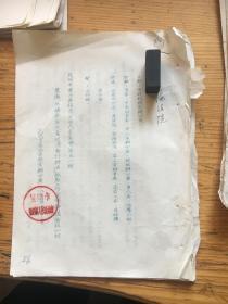 昆明市第四区福荣里居民委员会贯彻市镇粮食宣供应暂行办法试点工作宣传评议阶段小结