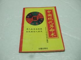 中国现代算命术