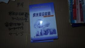 纳米复合材料 纳米材料与应用技术丛书·