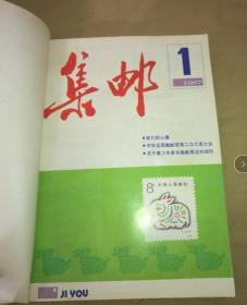 集邮 1987合订本