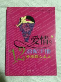 爱情速配手册:12步找到心上人【大32开 2005年一印】