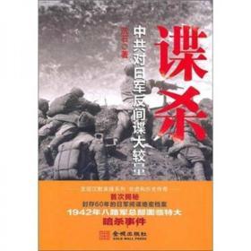 谍杀:中共对日军反间谍大较量