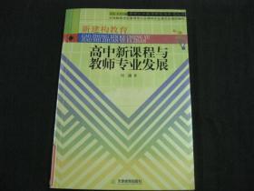 普通高中新课程教师教育丛书---高中新课程与教师专业发展(标3 的)