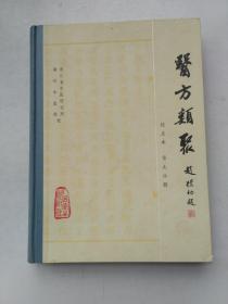 医方类聚 校点本(第九分册)