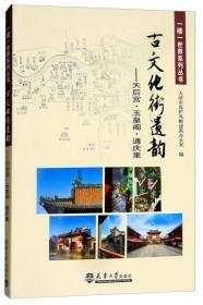 一楼一世界·古文化街遗韵:天后宫·玉皇阁·通庆里